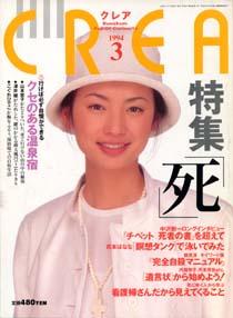「CREA 1994/3 特集・「死」」クレア(文芸春秋)