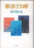 「東京25時」阿刀田高(文芸春秋)