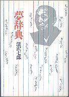 「夢辞典」深沢七郎(文芸春秋)