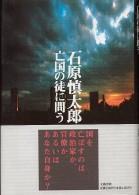 「亡国の徒に問う」石原慎太郎(文芸春秋)