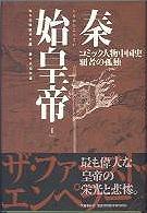 「秦始皇帝-上-」久松文雄/久保田千太郎作(文芸春秋)