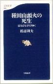 「種田山頭火の死生(ほろほろほろびゆく)」渡辺利夫(文芸春秋)