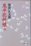 「鬼平犯科帳-18-」池波正太郎(文芸春秋)