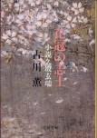 「花冠の志士(小説久坂玄瑞)」古川薫(文芸春秋)