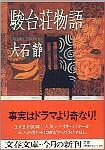 「駿台荘物語」大石静(文芸春秋)