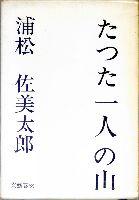「たった一人の山」浦松佐美太郎(文芸春秋)