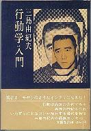 「行動学入門」三島由紀夫(文芸春秋)