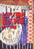 「ピアノ弾き乱入列車」山下洋輔(徳間書店)
