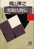 「昭和人物伝(ノンフィクション選集-4-)」梶山季之(徳間書店)