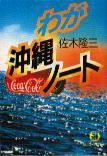「わが沖縄ノート」佐木隆三(徳間書店)