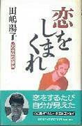 「恋をしまくれ(私の体験的恋愛論)」田島陽子(徳間書店)
