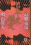 「日本史鑑定」明石散人・高橋克彦(徳間書店)