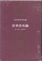 「日本文化論」加藤秀俊 編・解説(徳間書店)