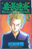 「番長連合-2-共鳴の章」阿部秀司(秋田書店)