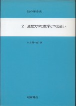 「運動力学と数学との出会い」村上陽一郎 編(朝倉書店)