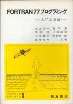 「FORTRAN77プログラミング(入門と演習)」水上孝一・富田豊・平松惇 他(朝倉書店)