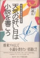 「天気の好い日は小説を書こう」三田誠広(朝日ソノラマ)