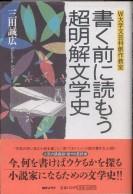 「書く前に読もう超明解文学史」三田誠広(朝日ソノラマ)