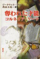 「奪われた才能:コルネリア・ゲーテ」ダム(ジークリット)/西山力也訳(郁文堂)