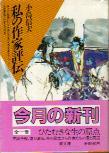 「私の作家評伝」小島信夫(潮出版社)