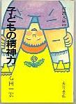 「子どもの精神力」石田一宏(大月書店)