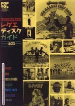 """「レゲエ・ディスク・ガイド(Features 603 albums)」石井""""EC""""志津男編(音楽之友社)"""