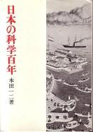 「日本の科学百年」本田一二(鹿島出版会)