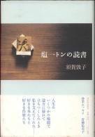 「塩一トンの読書」須賀敦子(河出書房新社)