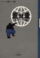 「超弩級(ナンシー関トーク集)」ナンシー関(河出書房新社)