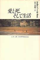 「愛と死、そして生活」デュラス(マルグリット)/田中倫郎訳(河出書房新社)