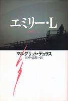 「エミリー・L」デュラス(マルグリット)/田中倫郎訳(河出書房新社)
