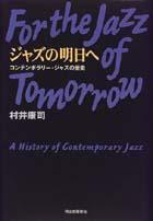 「ジャズの明日へ(コンテンポラリー・ジャズの歴史)」村井康司(河出書房新社)