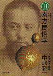 「南方民俗学(南方熊楠コレクション-2-)」南方熊楠(河出書房新社)