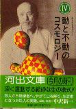 「動と不動のコスモロジー(南方熊楠コレクション-4-)」南方熊楠(河出書房新社)