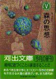 「森の思想(南方熊楠コレクション-5-)」南方熊楠(河出書房新社)