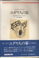 「ユダヤ人の家」デュラス(マルグリット)/田中倫郎:訳(河出書房新社)