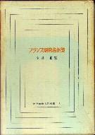 「フランス短篇名作集」小林正編(学生社)