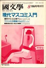 「国文学 S58/8臨時増刊 現代マスコミ入門」-(学燈社)