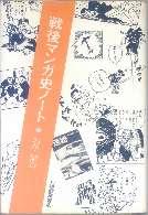 「戦後マンガ史ノート」石子順造(紀伊国屋書店)