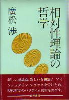 「相対性理論の哲学」広松渉(勁草書房)