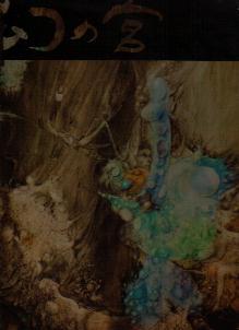 「幻の宮:横尾龍彦画集」横尾龍彦/澁澤・種村他執筆(芸術生活社)
