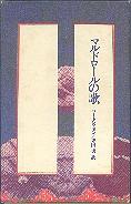 「マルドロールの歌」ロートレアモン/栗田勇訳(現代思潮社)
