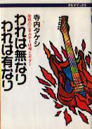 「われは無なりわれは有なり(発想のエネルギーは禅とギター)」寺内タケシ(佼成出版社)