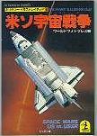 「米ソ宇宙戦争」ワールドフォトプレス(光文社)