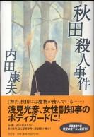 「秋田殺人事件」内田康夫(光文社)