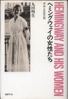 「ヘミングウェイの女性たち」丸田明生(国書刊行会)