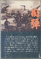 「肉弾(旅順実戦記)」桜井忠温(国書刊行会)