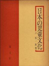 「日本の児童文化」上笙一郎(国土社)