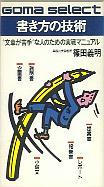 「書き方の技術」篠田義明(ごま書房)