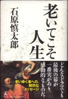 「老いてこそ人生」石原慎太郎(幻冬舎)